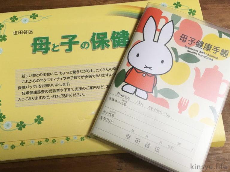 世田谷区の母子手帳と母と子の保険バッグ