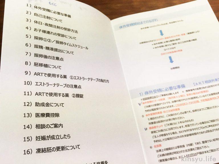 ART相談外来(新百合ヶ丘総合病院)