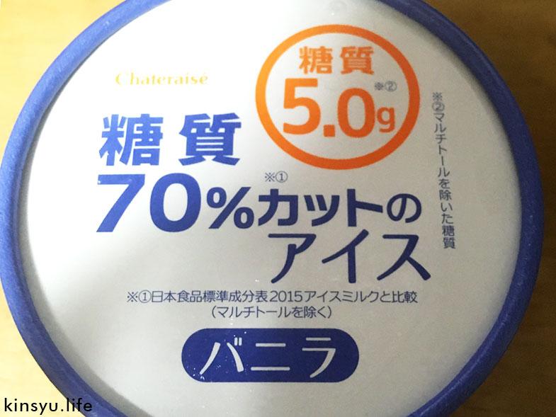 シャトレーゼの糖質オフアイス(バニラ)