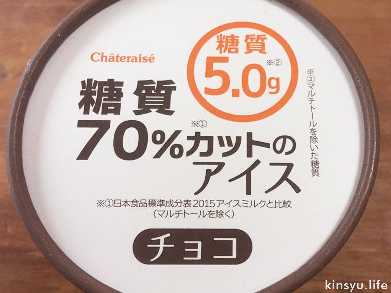 シャトレーゼの糖質オフアイス(チョコ)