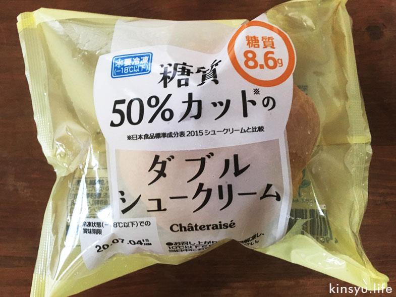 シャトレーゼの糖質オフシュークリーム