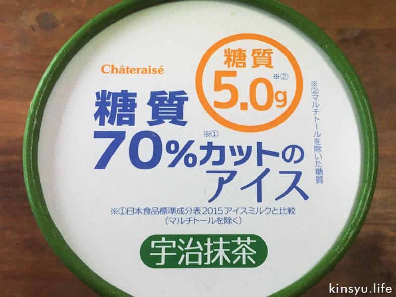 シャトレーゼの糖質オフアイス(抹茶)