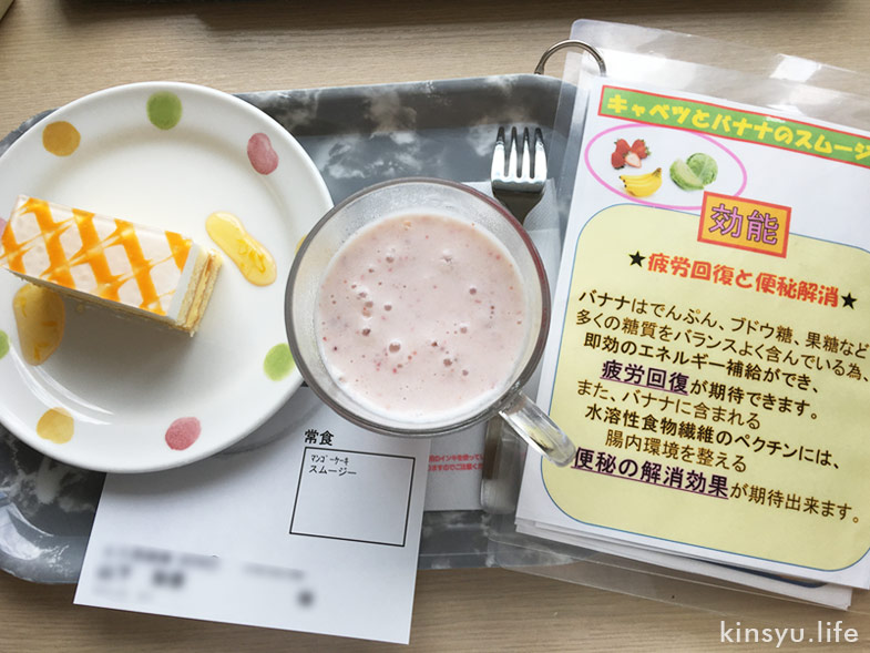 新百合ヶ丘総合病院の産婦人科の食事(おやつ)