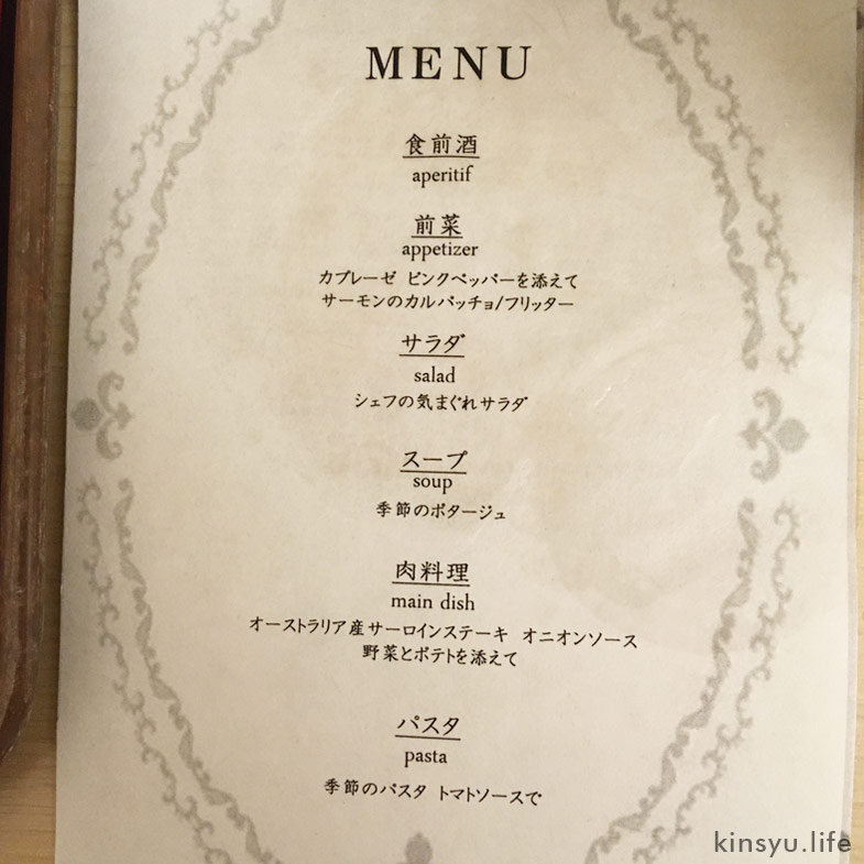 新百合ヶ丘総合病院の産婦人科の食事(お祝い膳メニュー)
