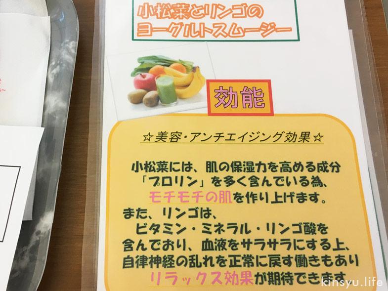 小松菜とリンゴのヨーグルトスムージーの効能