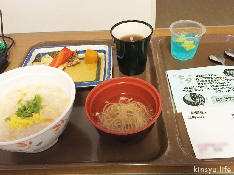 七夕の日の病院食(夕食)